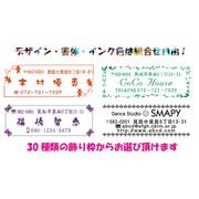 【送料無料】 シャチハタ 式 スタンプ 選べる 飾り枠 30種!